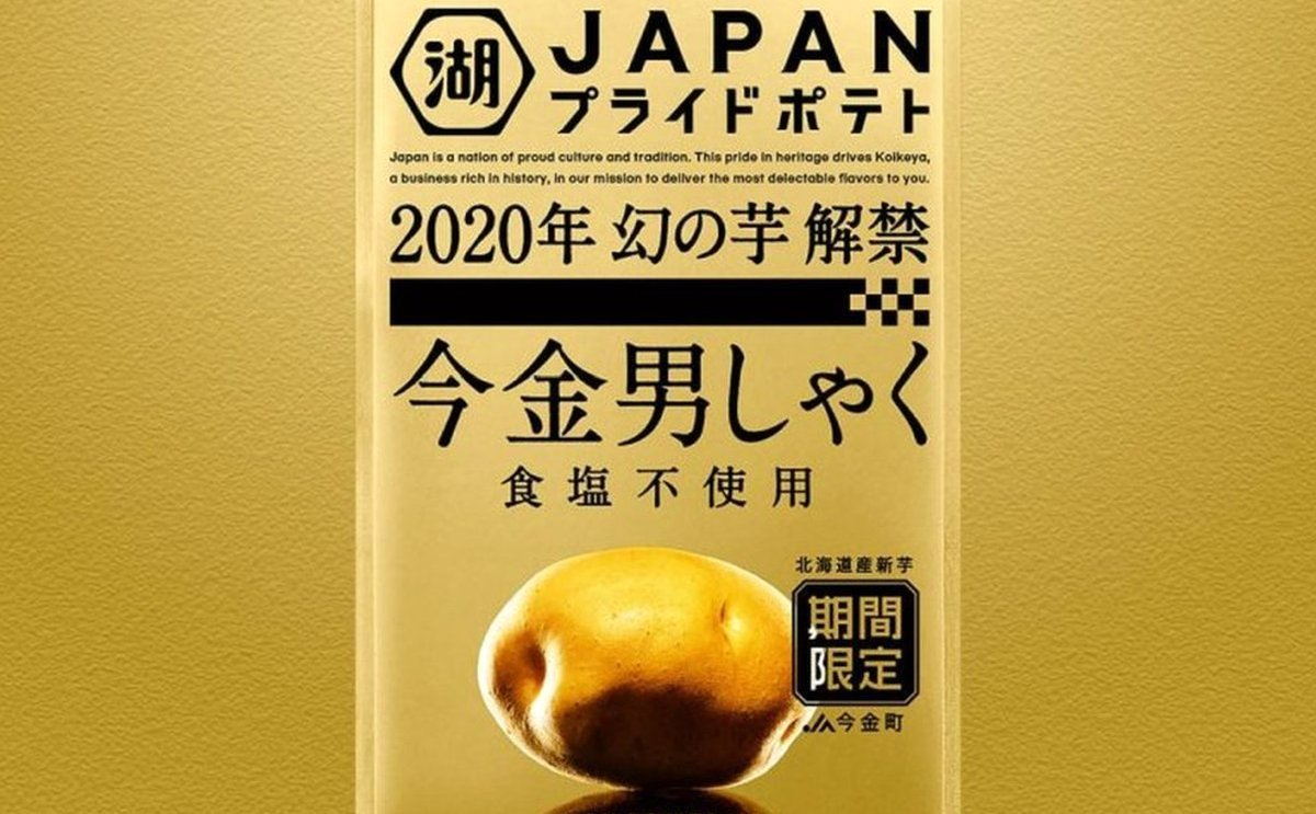 Savor the Unadulterated Taste of Japan's Best 'baron of Potatoes' in Koikeya's Unsalted Chips