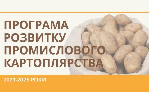 Ukrainian State-Funded Program on Development of Potato Sector